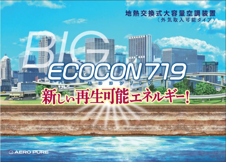 エココン719
